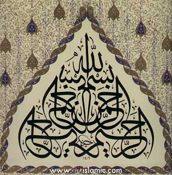 Nameofallah